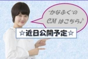 「かなふくCM」近日公開予定!