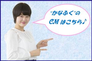 「かなふくCM」公開!