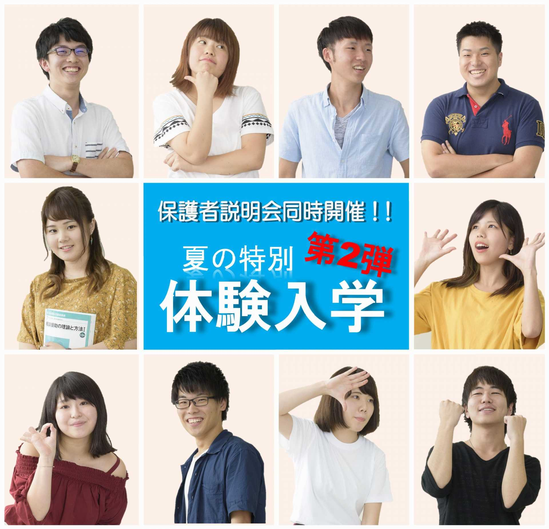 夏の特別体験入学 第2弾!!