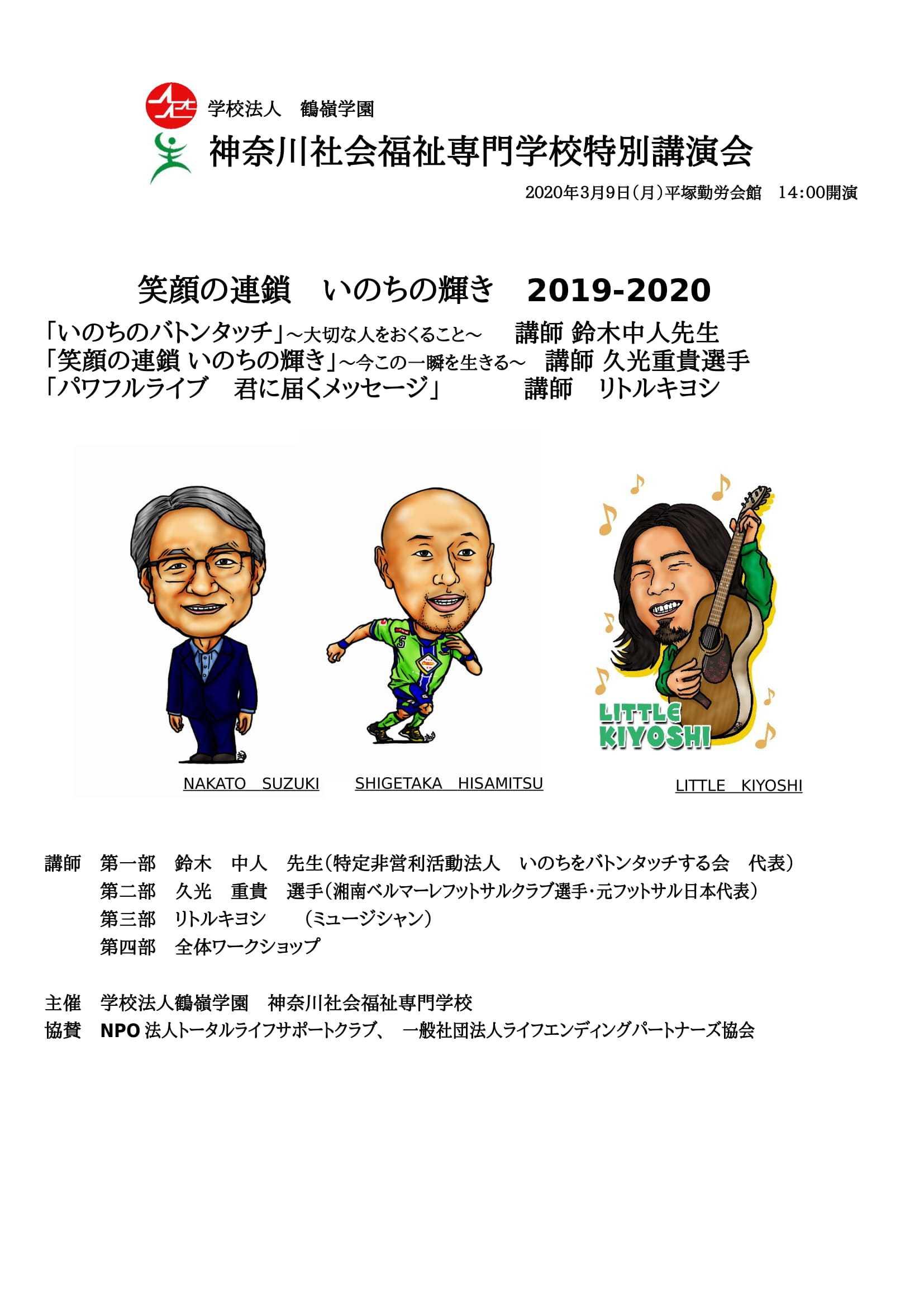 神奈川社会福祉専門学校特別講演会開催のお知らせ