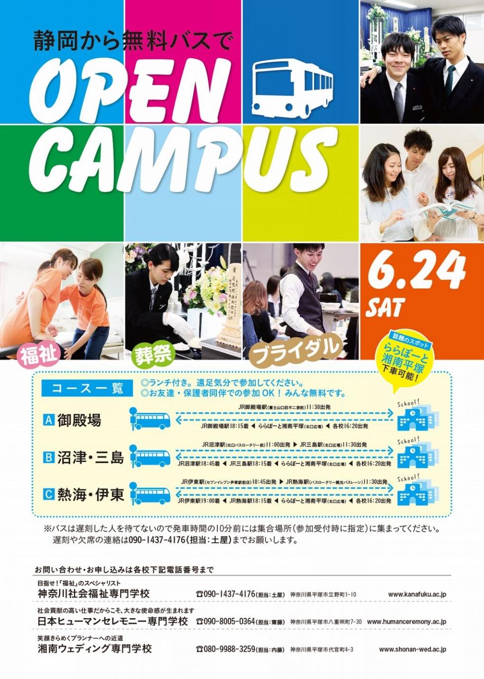 静岡から無料バスでOPEN CAMPUS 3月29日