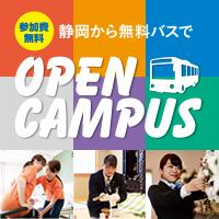 オープンキャンパスバスツアー